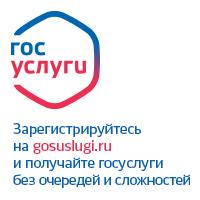 Регистрация на ЕПГУ